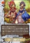 幻想ティータイム【レア】
