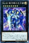 No.90 銀河眼の光子卿【コレクターズレア】【キズあり!プレイ用】
