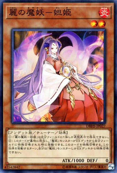 麗の魔妖−妲姫【スーパーレア】【キズあり!プレイ用】