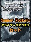 ヴァイスシュヴァルツ Summer Pockets クライマックスコモン全8種×4枚セット カード