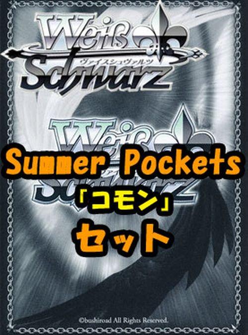 ヴァイスシュヴァルツ Summer Pockets コモン全28種×4枚セット カード