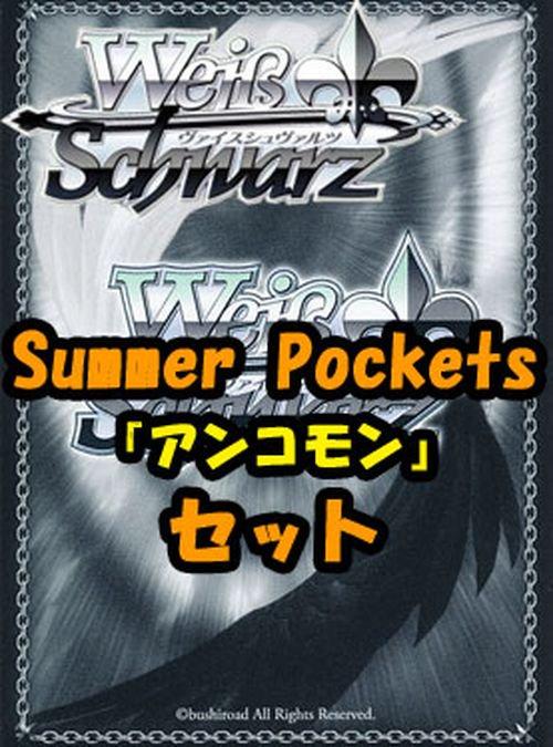 ヴァイスシュヴァルツ Summer Pockets アンコモン全27種×4枚セット カード