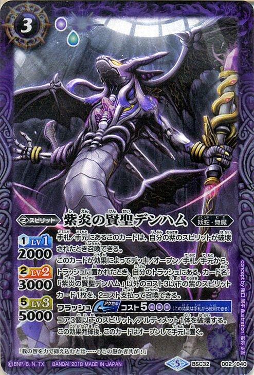 紫炎の賢聖デンハム【プロモーションカード】
