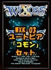 ウィクロス WXK-03「ユートピア」コモン34種×1枚セット