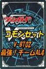 ヴァンガード 「最強!チームAL4」コモン全43種 x 各1枚セット