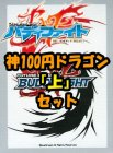 神バディファイト「神100円ドラゴン」レアリティ『上』全17種 x 各4枚セット