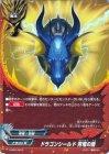 ドラゴンシールド 青竜の盾