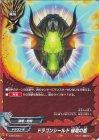 ドラゴンシールド 緑竜の盾