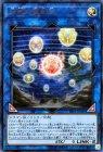 天球の聖刻印【ウルトラレア】【キズあり!プレイ用】