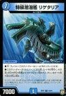 特級潜湿艦 リゲタリア【レア】