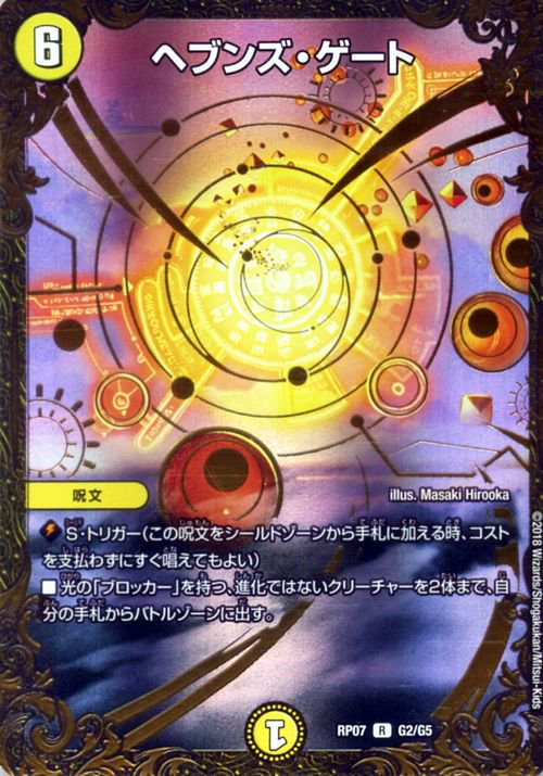 ヘブンズ・ゲート【ウルトラゴールデンカード】