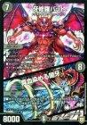 牙修羅バット/真血染める闇牙【スーパーレア】