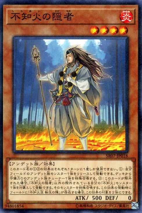 不知火の隠者【ノーマルパラレル】