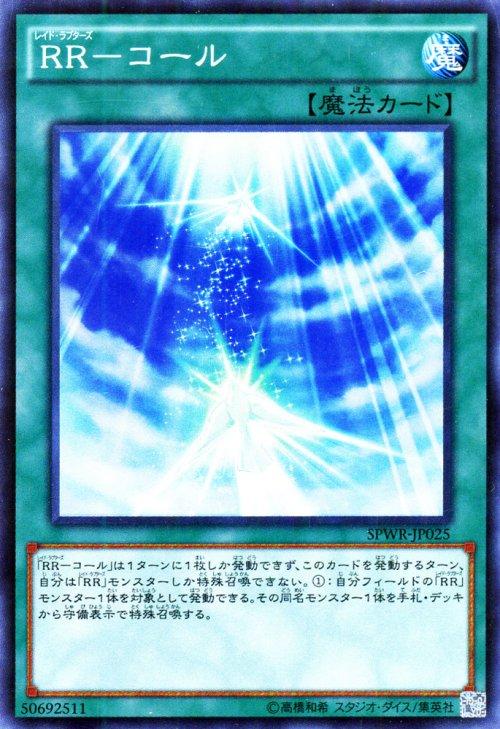 RR−コール 【スーパーレア】【キズあ...