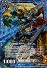 勇者巨神ダームスタチウム【ホログラム】