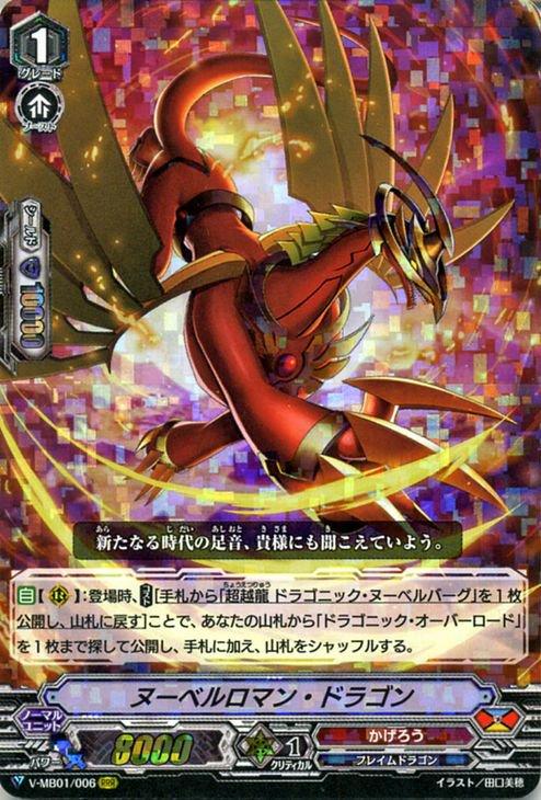 ヌーベルロマン・ドラゴン【RRR】