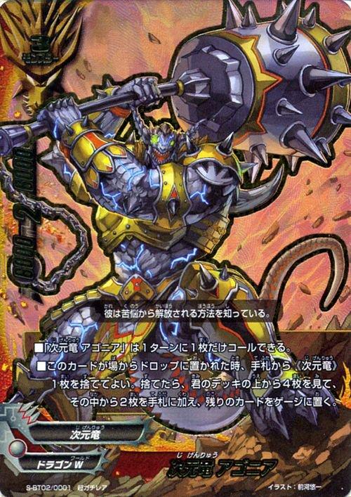 次元竜 アゴニア【超ガチレア】