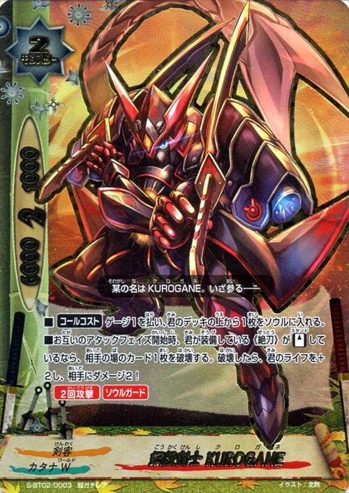鋼殻剣士 KUROGANE【超ガチレア】