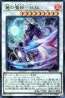 麗の魔妖−妖狐【ウルトラレア】【キズあり!プレイ用】