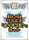 ウィクロス WXK-04「ワイルズ」ルリグコモン19種×1枚セット