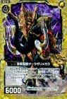 漆黒聖獣オーラギリメカラ【ホログラム】
