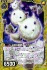 加護の霊獣オーラケサラン【ホログラム】
