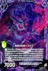 宵闇の呪術ヘケセラ【ホログラム】