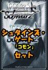 ヴァイスシュヴァルツ STEINS;GATE コモン全28種×4枚セット カード