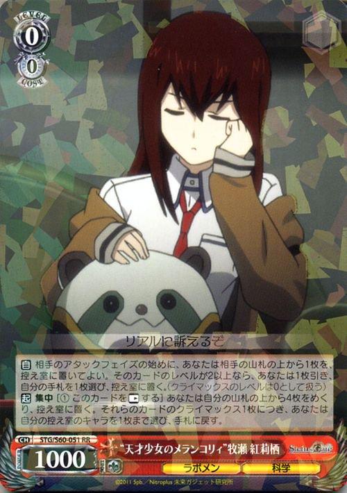 """""""天才少女のメランコリィ""""牧瀬 紅莉栖【RR】"""