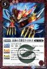 高速の壬獣皇ライガルド【レア】