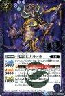死霊王ナルメル【レア】