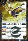 太陽の守護鳥ベンヌ【レア】