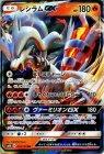レシラムGX (018/150)【RR】