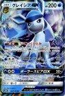 グレイシアGX (027/150)【RR】