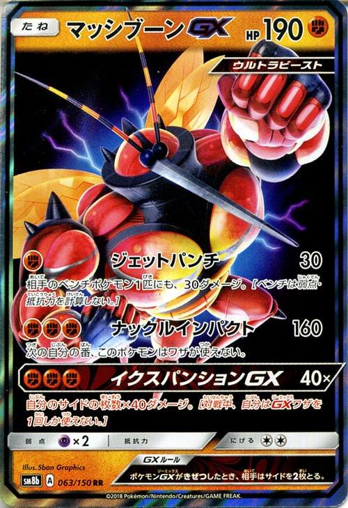 マッシブーンGX (063/150)【RR】