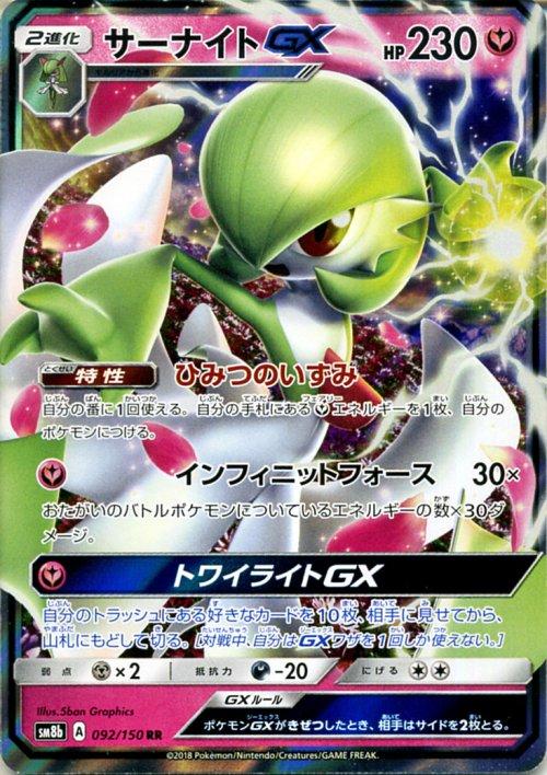 サーナイトGX (092/150)【RR】