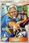 釣り人 (154/150)【SR】