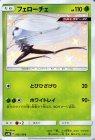 フェローチェ (165/150)【色違い】