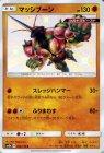 マッシブーン (184/150)【色違い】