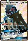 ジュナイパーGX (207/150)【SSR】