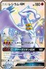 レシラムGX (211/150)【SSR】