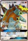 バクガメスGX (212/150)【SSR】