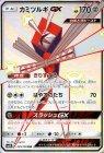 カミツルギGX (235/150)【SSR】