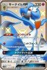 サーナイトGX (237/150)【SSR】