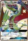 オンバーンGX (241/150)【SSR】
