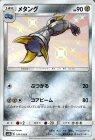 メタング (191/150)【色違い】