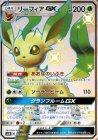 リーフィアGX (206/150)【SSR】