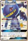 ジュペッタGX (221/150)【SSR】