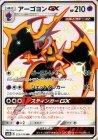 アーゴヨンGX (223/150)【SSR】