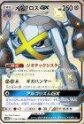 メタグロスGX (234/150)【SSR】